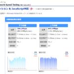 Radish Network Speed testing