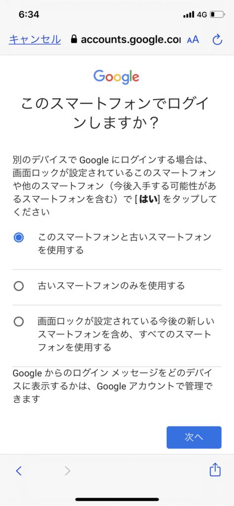 google login4