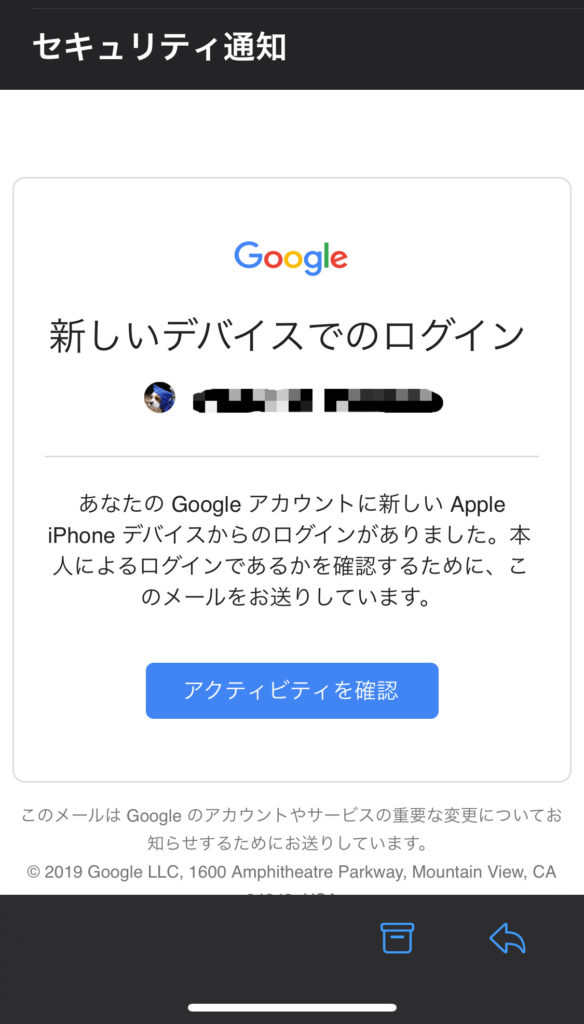 googleセキュリティ通知