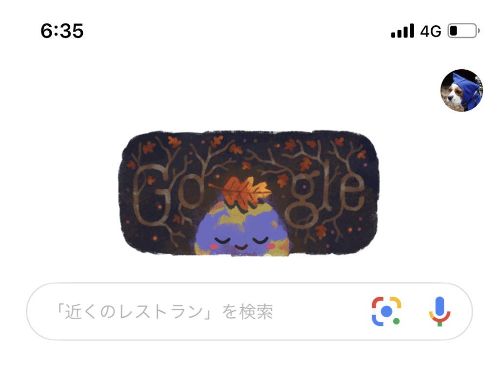 google login5