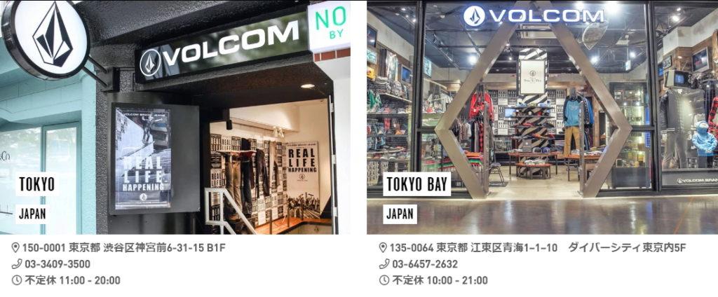 VOLCOM東京店舗