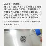bearing-kure556