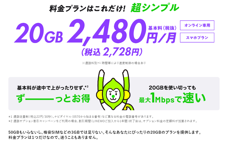 LINEMOサムネイル用