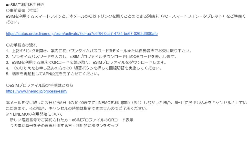 eSIM設定メール