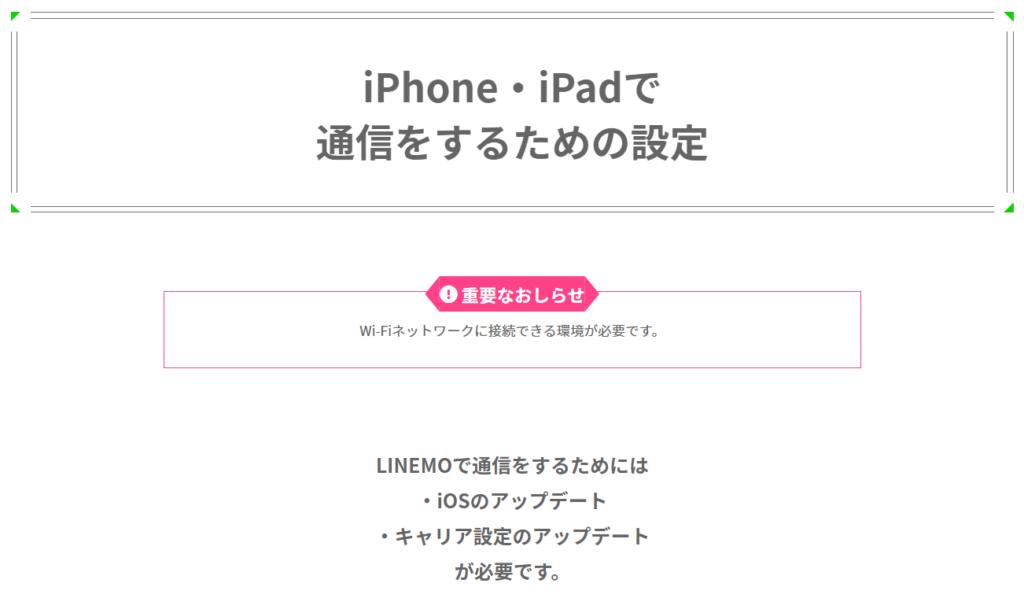 iPhoneで通信するための設定