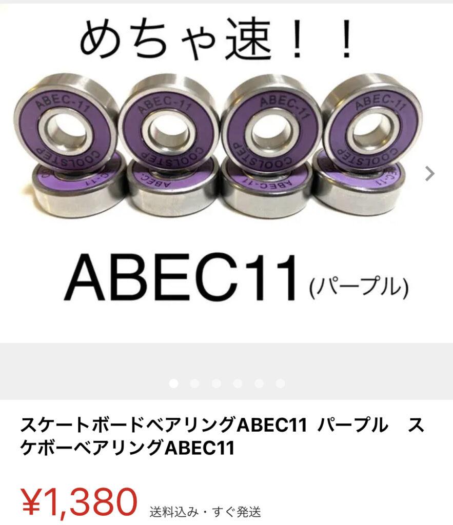 fake abec11