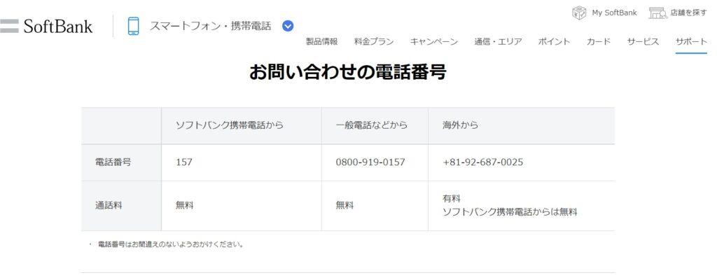softbank問い合わせ番号