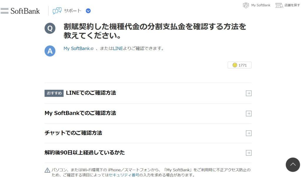 Softbank代金確認方法サポートページ