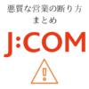 悪質な J:COM の詐欺点検営業の断り方まとめ。受ける義務がない点検商法はしつこくても、しっかりと断ろう。